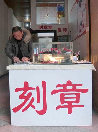 tampon chinois scénorama en Chine